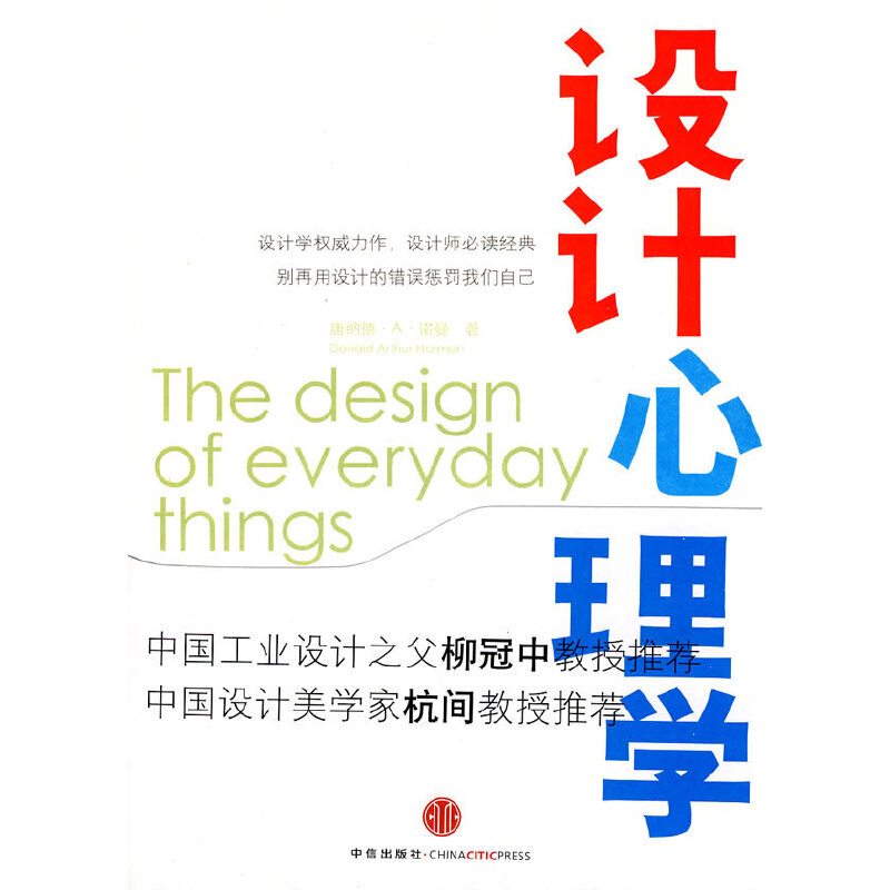 设计心理学(中国工业设计之父柳冠中教授推荐,设计学权威力作,设计师必读经典、这是一部发人深思的书)
