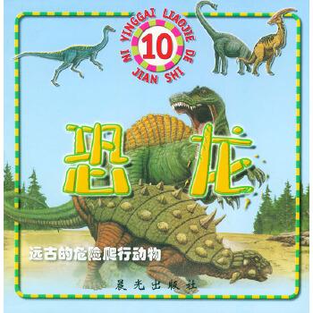 远古的危险爬行动物:恐龙价格