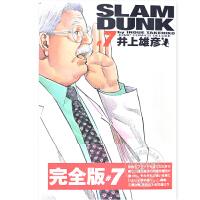 [现货]日文原版 漫画 灌篮高手 SLAM DUNK 完全版   7