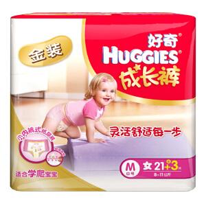 [当当自营]Huggies好奇 金装成长裤 女 M号21+3片(适合8-11公斤)婴儿拉拉裤
