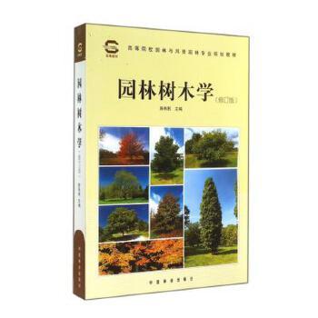 园林树木学(修订版高等院校园林与风景园林专业规划教材) 陈有民 正