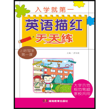 入学就第一 英语描红天天练 (一年级必备、培养孩子规范书写,图文并茂、内容生动有趣)