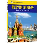 世界分国地图册・俄罗斯地图册(全新版,中外文对照,专业编制,赴俄罗斯访问、出差、旅游、求学的必备)