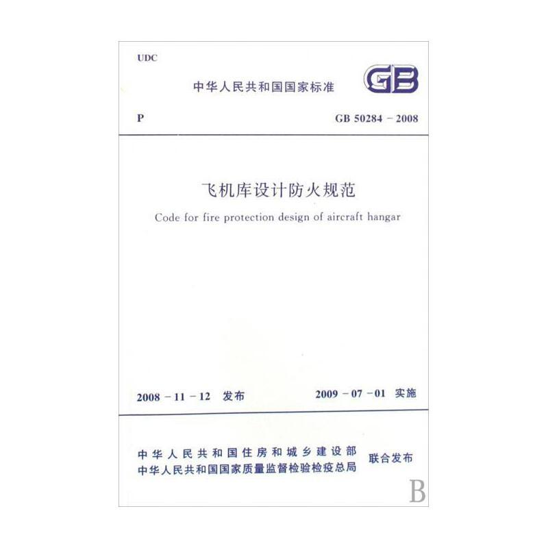 飞机库设计防火规范(gb50284-2008)/中华人民共和