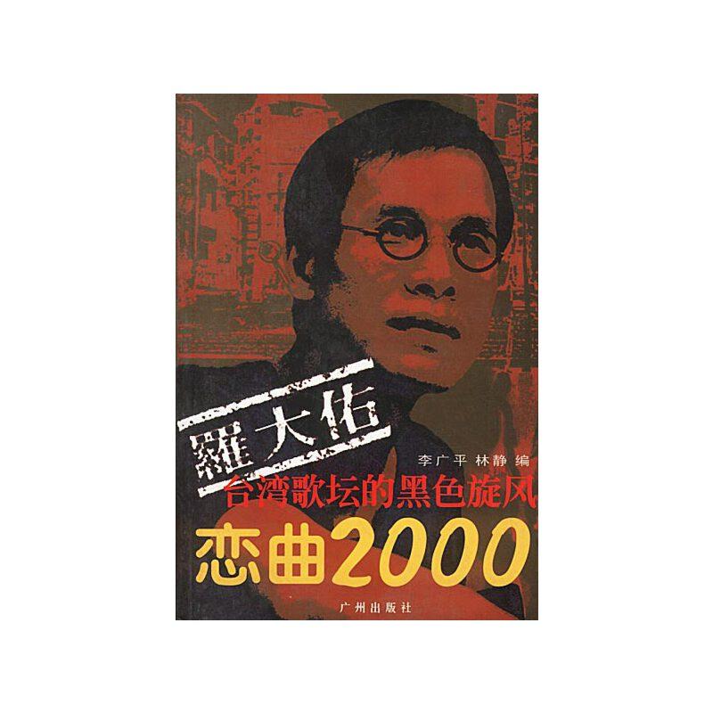 罗大佑:恋曲2000