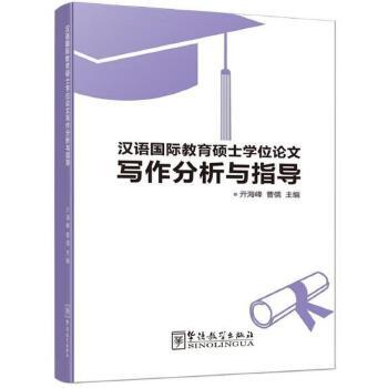 汉语国际教育硕士学位论文写作分析与指导