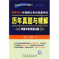 同等学力申请硕士学位英语考试 历年真题与精解 【正版书籍】