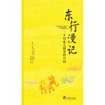 东行漫记:一个印度人眼里的中国(电子书)