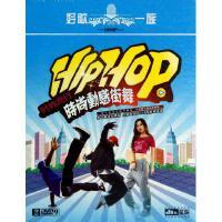 DVD-9时尚动感街舞(2碟装)