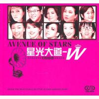 星光大道-W(2CD)