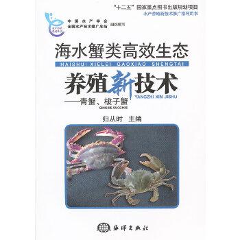 海水蟹高效生态养殖新技术