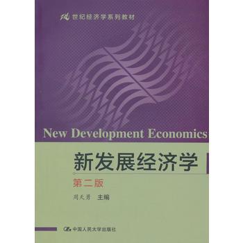 新发展经济学(第二版)(21世纪经济学系列教材)( 货号:730007084001)