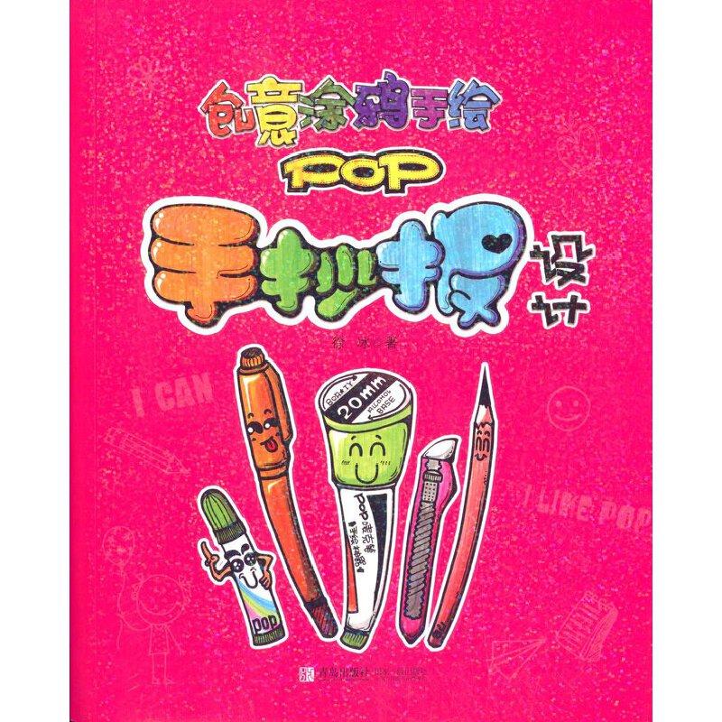 创意涂鸦手绘pop手抄报设计 徐冰 9787543695887
