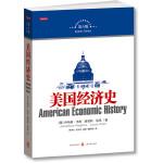 美国经济史(第八版)