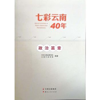 七彩云南40年・党的建设篇章