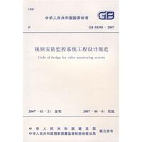 视频安防监控系统工程设计规范 【正版书籍】