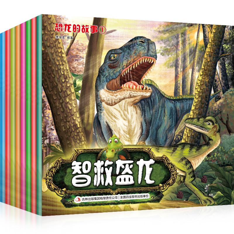 少儿书恐龙百科绘本 恐龙的故事8册 恐龙大百科  /孩子最喜爱的恐龙王国