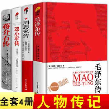 【拍下减10元】正版*传+周恩来传+邓小平传+蒋介石传名人传记全4册自传伟人故事领袖交往实录