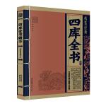 《线装经典-四库全书精华》