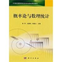 概率论与数理统计 曾华,刘雁鸣,熊德之 9787030392169 科学出版社