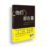 他们都在看——中国企业家基础阅读书目 导赏手册( 中国企业家应该读的100本书)