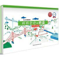 未来建筑家:形形色色的桥梁