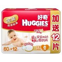 [当当自营]Huggies好奇 金装纸尿裤 小号S60+12片(适合4-8公斤)尿不湿