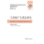 夫妻财产关系法研究