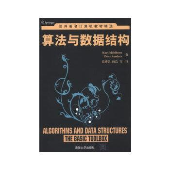 算法与数据结构(世界著名计算机教材精选)