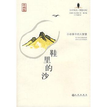 鞋里的沙(珍藏版) 张健鹏,胡足青  主编,丰子恺  绘 【正版书籍】