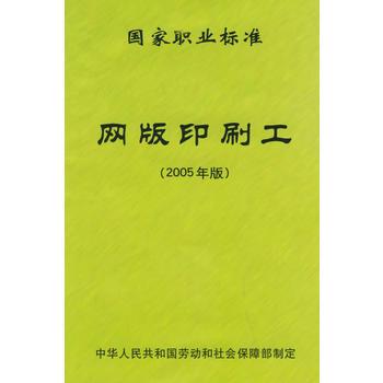 网版印刷工国家职业标准(2005年版)