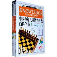中国少年儿童智力开发百科全书(上中下)