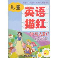 儿童英语描红・学写ABC