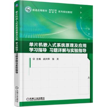 单片机嵌入式系统原理及应用