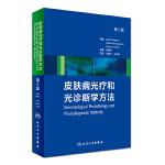 皮肤病光疗和光诊断学方法(翻译版)