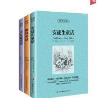 安徒生童话 格林童话 王尔德童话故事 中英文对照 英汉双语互译 经典名著原著 读名著学英语