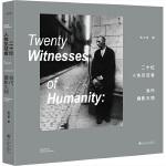 二十位人性见证者――当代摄影大师(再版)
