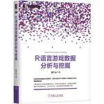 R语言游戏数据分析与挖掘