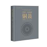 中国—东南亚铜鼓·老挝卷