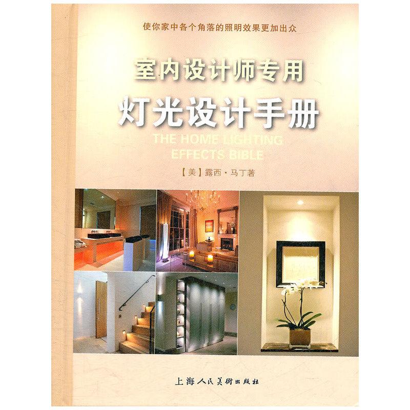 室内设计师专用灯光设计手册-w