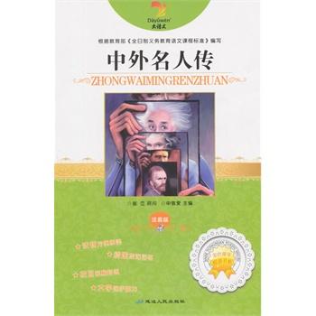 中小学生阅读系列之金色童年阅读熟悉-中外名人传注音版 张长春
