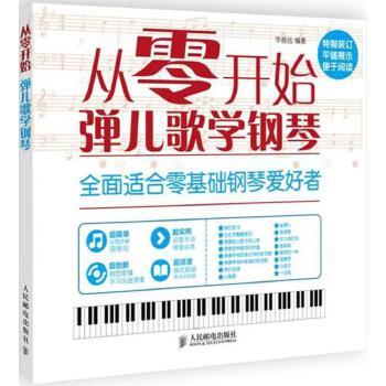 儿童歌曲钢琴谱 钢琴教材图片