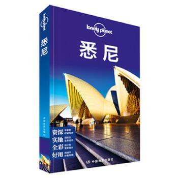 北京直飞悉尼多长时间