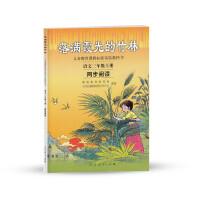 落满霞光的竹林:语文三年级上册同步阅读