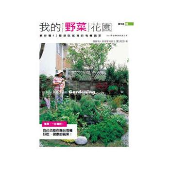我的野菜花园(2012年全新封面改版上市)