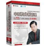 中国积分制管理――让员工向往的企业制度(5DVD)