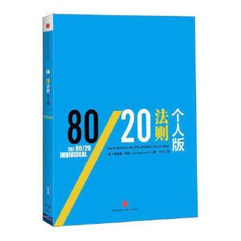 时间管理中的80 20原理_时间管理图片