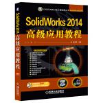 SolidWorks 2014高级应用教程