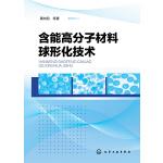 含能高分子材料球形化技术(平装勒口)