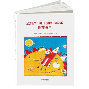 童书 阅读工具书 2017年幼儿园图书配备推荐书目